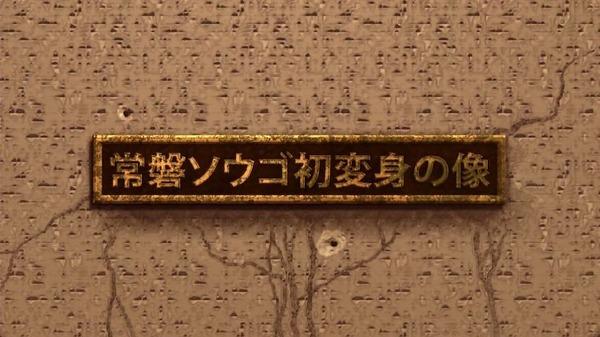 「仮面ライダージオウ」1話  (36)