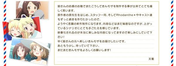 「きんいろモザイク」 (3)