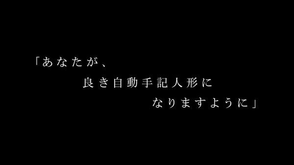 「ヴァイオレット・エヴァーガーデン」3話 (76)