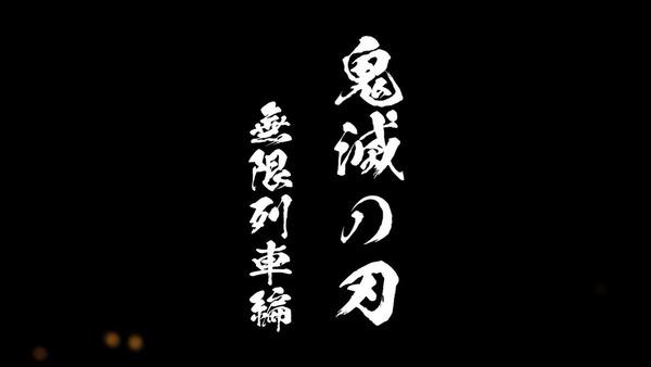 「鬼滅の刃」最終回、第26話 (2)