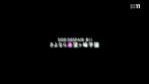 「ダンガンロンパ3」 (10)