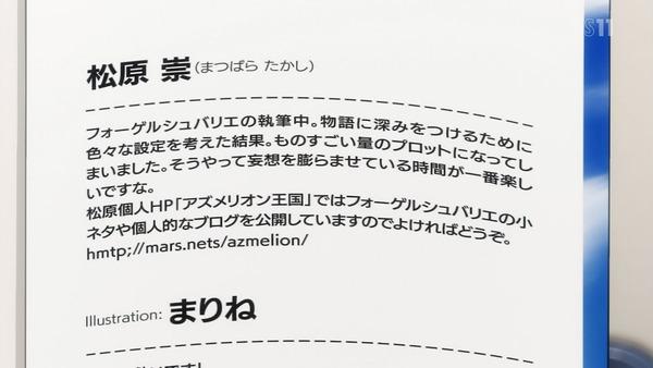 「ReCREATORS(レクリエイターズ)」2話 (27)