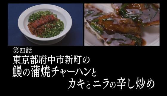 「孤独のグルメ Season9」4話感想 (15)