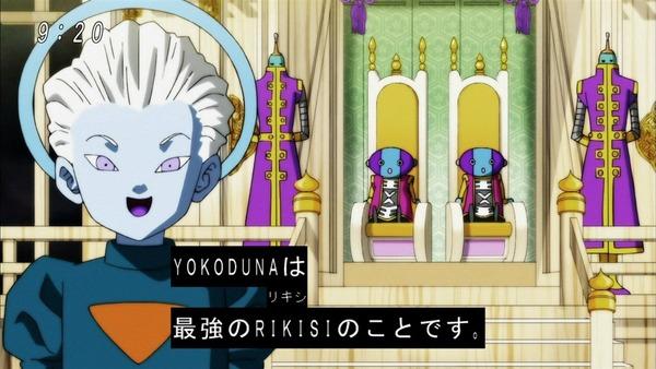 「ドラゴンボール超」97話 (45)