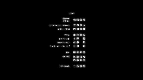 「魔法使いの嫁」8話 (58)