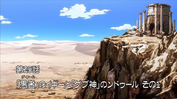 ジョジョの奇妙な冒険 (3)