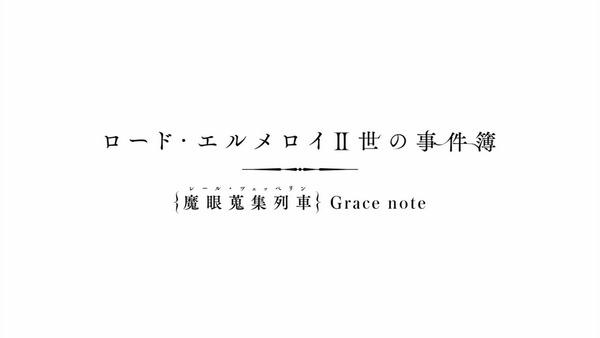 「ロード・エルメロイII世の事件簿」第0話感想  (14)