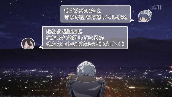 「ゆるキャン△」10話 (38)