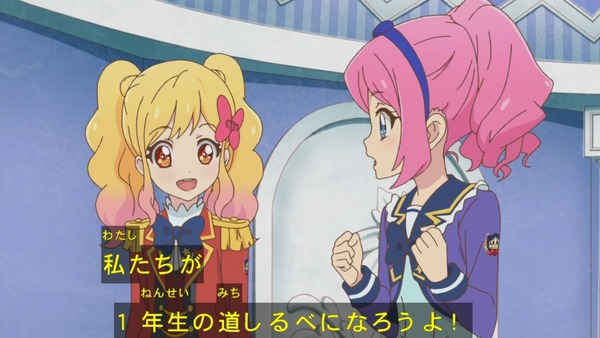 「アイカツスターズ!」第52話 (30)