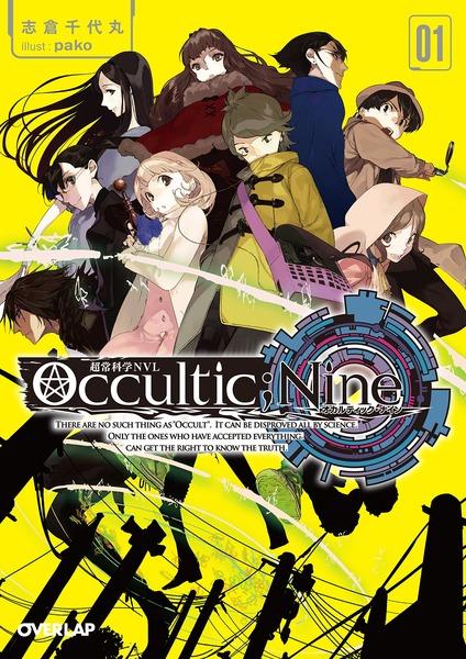 Occultic;Nine-オカルティック・ナイン