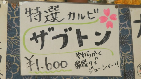 「孤独のグルメ Season6」4話 (19)