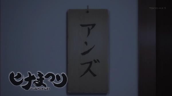 「ヒナまつり」7話感想 (9)