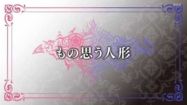 「グランベルム」第9話感想 (59)