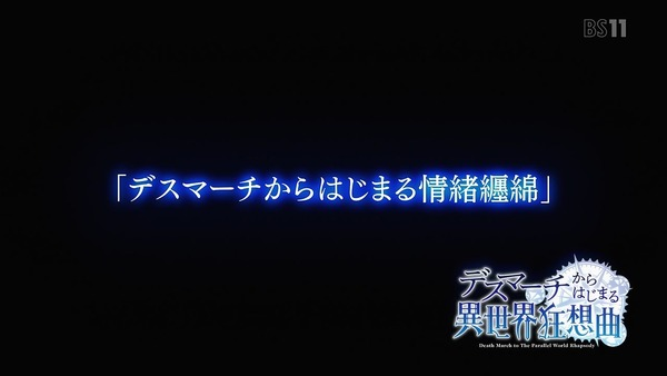 「デスマーチからはじまる異世界狂想曲」9話 (30)