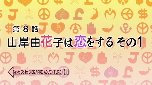 「ジョジョの奇妙な冒険 ダイヤモンドは砕けない」7話感想 (48)