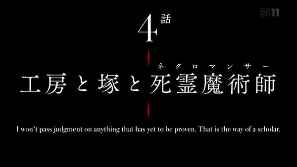「ロード・エルメロイII世の事件簿」4話感想 (62)