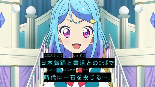 「アイカツフレンズ!」25話感想 (45)