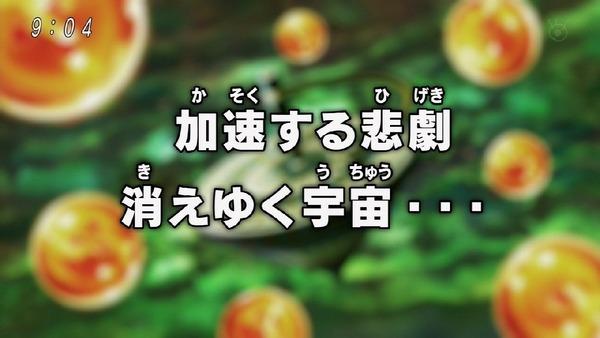 「ドラゴンボール超」118話 (1)