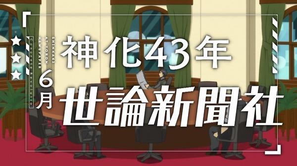 コンクリート・レボルティオ 超人幻想 (45)
