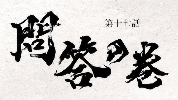 「どろろ」第17話 感想  (4)