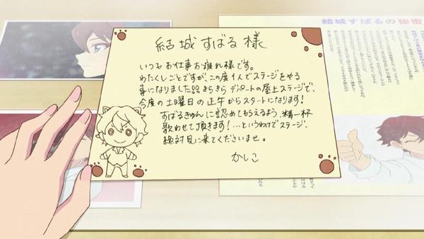 「アイカツスターズ!」第45話 (24)