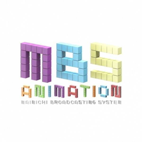 MBS「スーパーアニメイズム」スタート