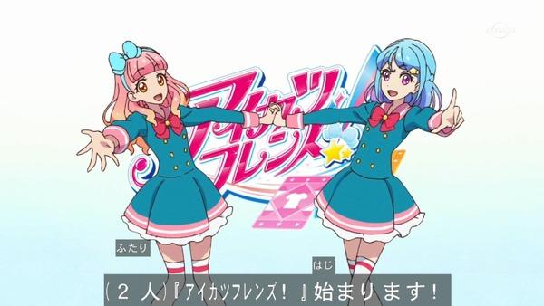 「アイカツフレンズ!」15話感想 (1)