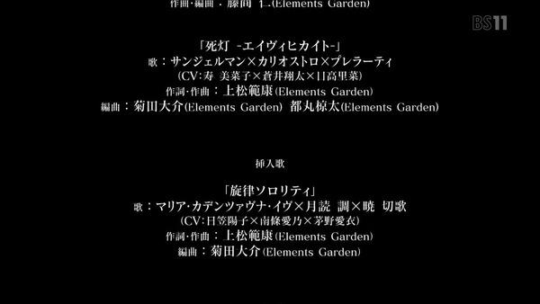 「戦姫絶唱シンフォギアAXZ」4期 1話 (87)