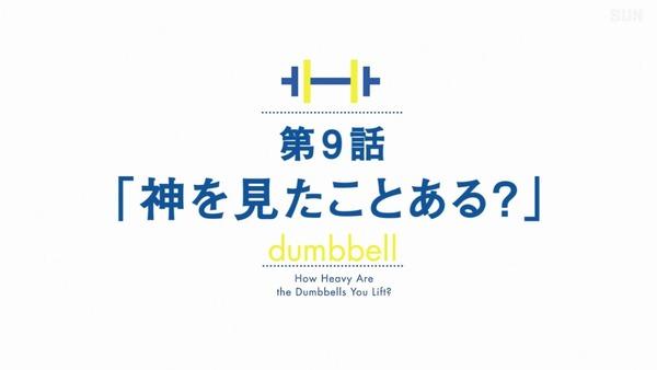 「ダンベル何キロ持てる?」9話感想 !!(画像) (3)