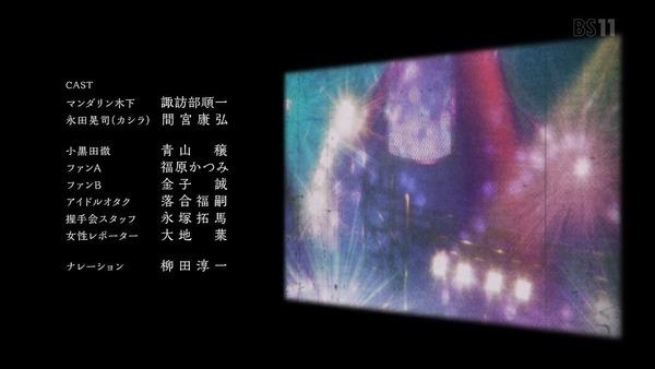「Back Street Girls ゴクドルズ」1話感想 (62)