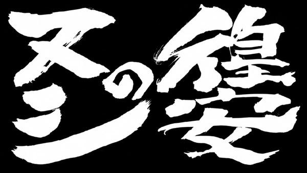 「銀魂」324話 (5)
