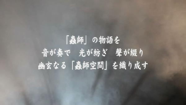 蟲師 (39)