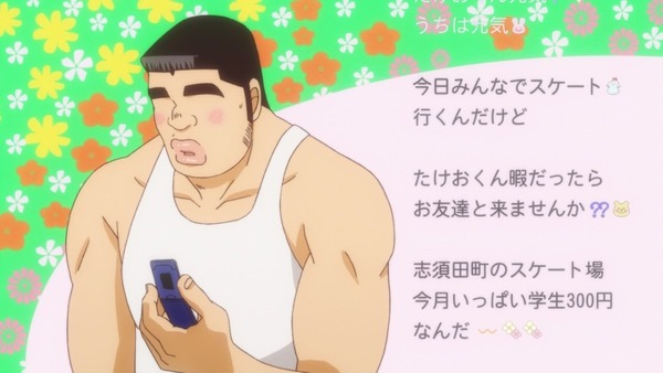 俺物語 (7)