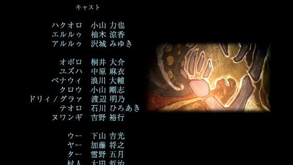 うたわれるもの (147)