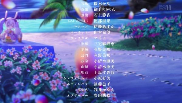 「アズールレーン」4話感想 (86)
