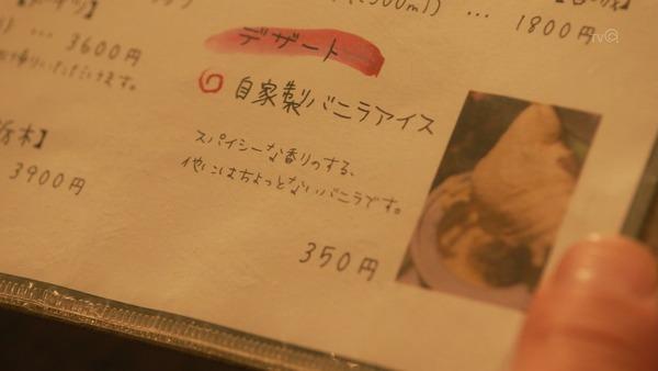 「孤独のグルメ Season6」3話 (39)