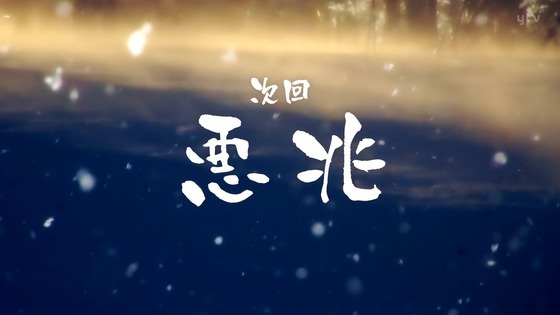 「ゴールデンカムイ」29話(3期 5話)感想 (149)