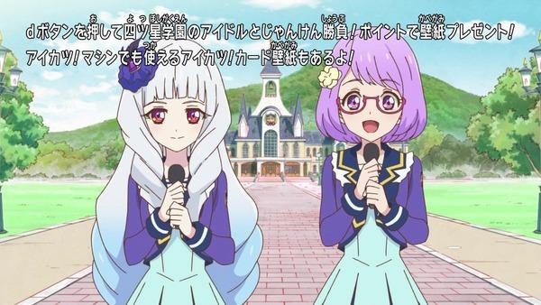 「アイカツスターズ!」第81話 (18)