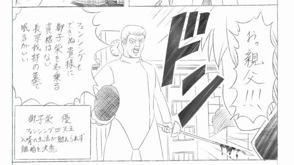 銀魂゜ (26)