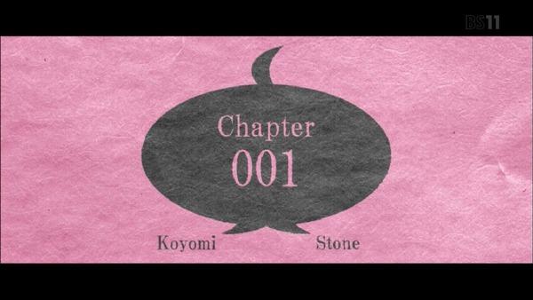 「暦物語」1話『こよみストーン』2話『こよみフラワー』感想 (7)