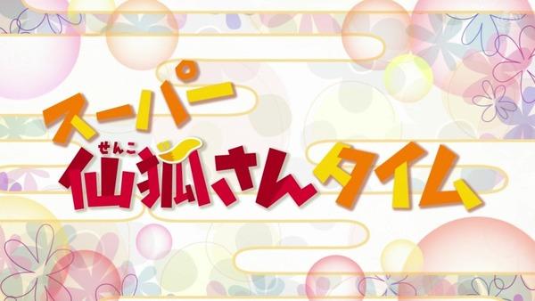 「世話やきキツネの仙狐さん」2話感想 (56)