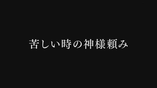 「迷家-マヨイガ-」9話感想 (54)