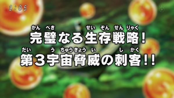 「ドラゴンボール超」120話 (1)