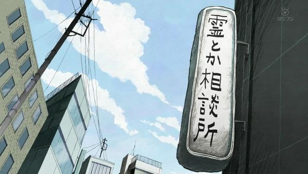 「モブサイコ100Ⅱ」2期 6話感想 (18)