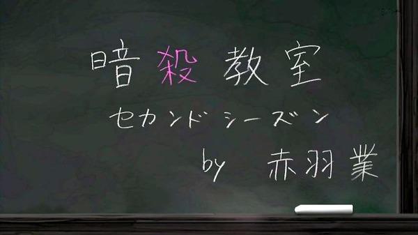 暗殺教室 (23)