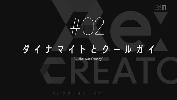 「ReCREATORS(レクリエイターズ)」2話 (58)