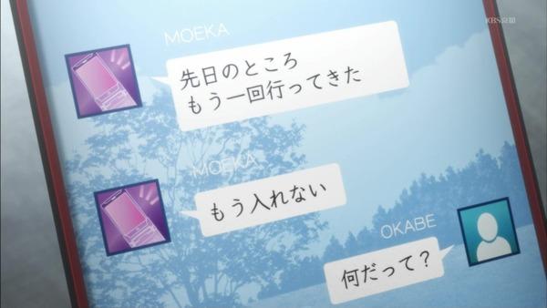 「シュタインズ・ゲート ゼロ」14話感想 (5)