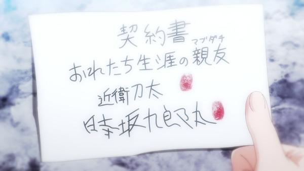 「UQ HOLDER! 魔法先生ネギま!2」2話 (19)