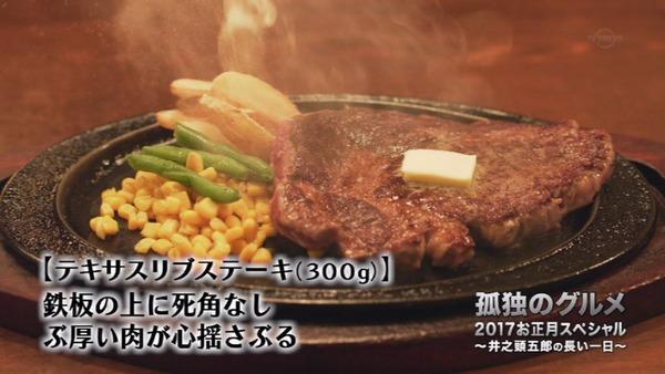 「孤独のグルメ」お正月スペシャル (327)