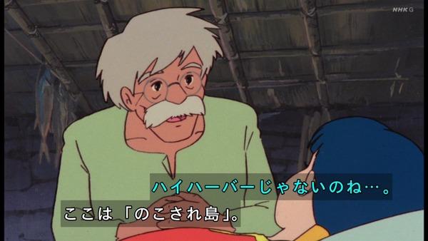 「未来少年コナン」第1話感想 画像 (52)